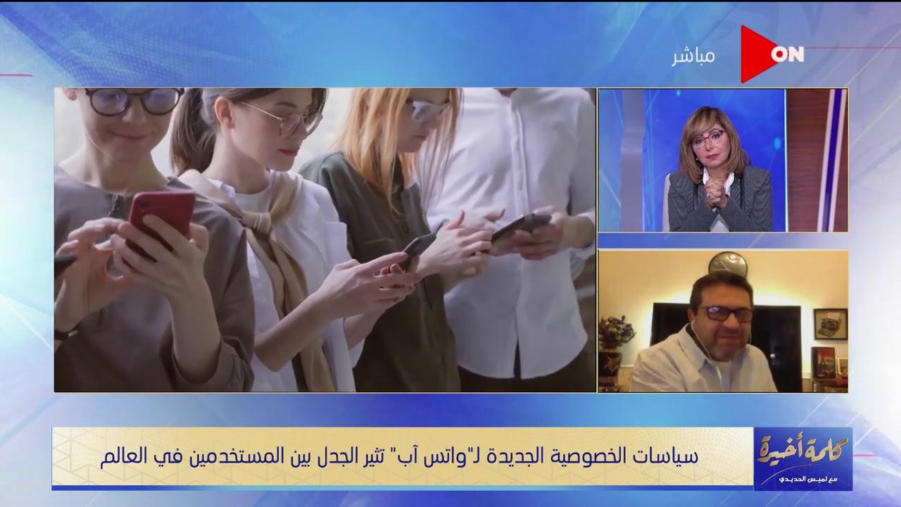 مصطفى أبوجمرة خبير تكنولوجيا المعلومات يكشف معنى تحديثات -واتس آب- الجديدة ويحذر من التليجرام  - نشر قبل 10 ساعة