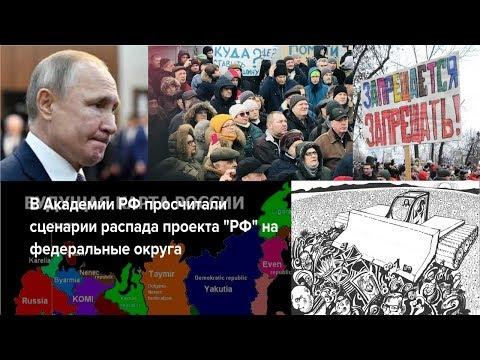 О радикализации общества и развале России...