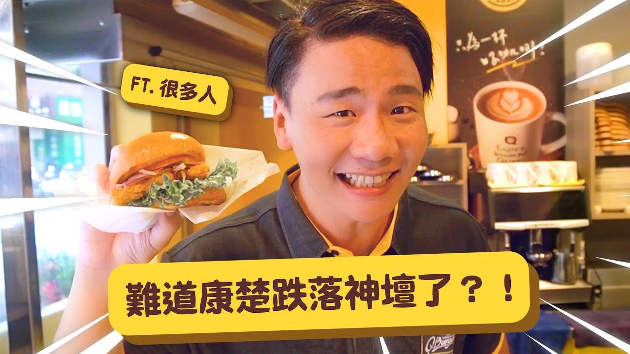 阿翰po影片 │難道康楚跌落神壇了?!