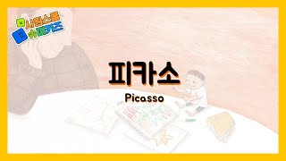 [시원스쿨 어린이영어] 피카소 | Picasso | 무…