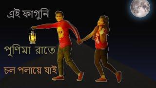 এই ফাগুনি পূর্ণিমা রাতে চল পলায়ে যাই Falguni Purnima Rate Chol Polaye Jai Full Dance Video