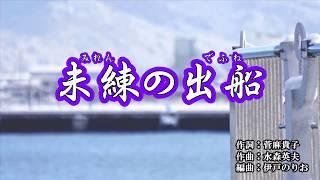 『未練の出船』越川裕子 カバー 2019年9月4日発売