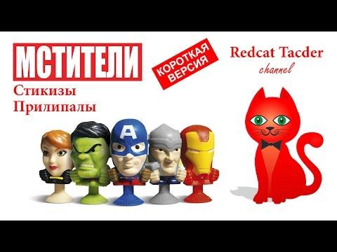 МСТИТЕЛИ МАРВЕЛ СТИКИЗЫ ПРИЛИПАЛЫ ОБЗОР | STIKEEZ MARVEL | Avengers Megapopz Marvel (Italy 2016)