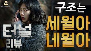 터널이 세월호 사건을 생각나게 하는 이유   영화 속 심리학   by 마인드스파이