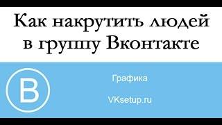 Как накрутить участников в группу вк. Накрутить людей в группу вконтакте(Видео инструкция для сайта http://vksetup.ru ////////////////////////////////////// Ссылка на видео - https://youtu.be/eL0I0AVXf-s Подписка на..., 2017-01-25T13:52:53.000Z)