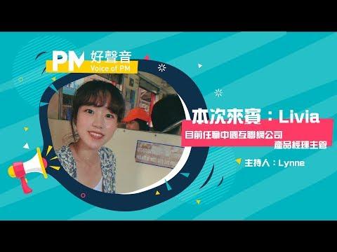 【PM好聲音】專訪美圖秀秀產品經理 Livia