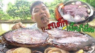 กินสเต็กเนื้อพรีเมี่ยม-ทำกินเองอร่อยแบบคำโอ๊ะๆ-joe-channel