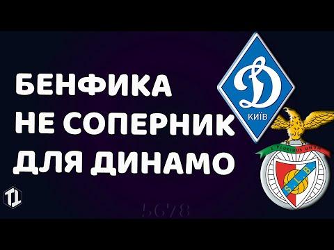 Бенфика не соперник для Динамо Киев в Лиги Чемпионов   Новости футбола сегодня