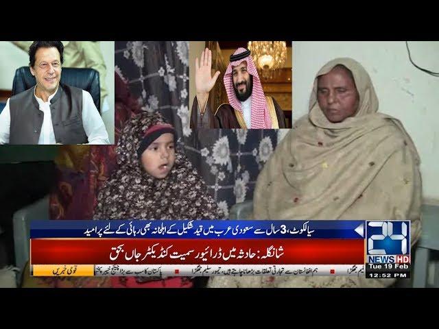 Prisoner Family Thanks Imran Khan For Release from Saudi Jail
