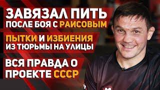 Завязал пить после боя с Раисовым, Пытки и избиения в тюрьме - Марат Балаев