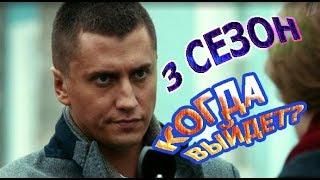Мажор 3 сезон 1 серия дата выхода на Первом, сюжет, состав новых актеров