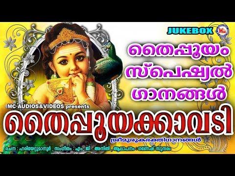 തൈപ്പൂയം ഗാനങ്ങൾ |  Thaipooyam Songs | Hindu Devotional Songs Malayalam | Sree Murugan Songs