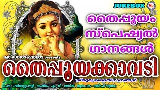 തൈപ്പൂയം ഗാനങ്ങൾ | Thaipooyam Songs | Hindu Devotional Songs Malayalam | Sree Murugan Songs