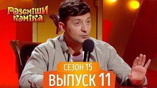 Новый Рассмеши Комика 2018 - Сезон 15 - Выпуск 11 | Новые Приколы