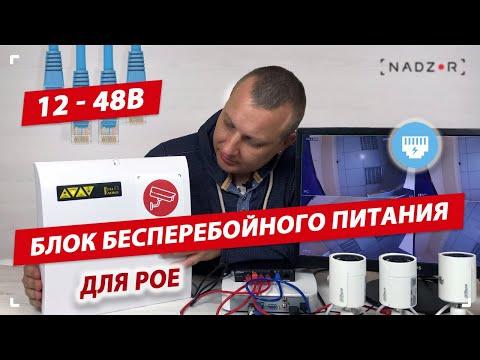 Блок бесперебойного питания для цифровых PoE IP систем видеонаблюдения Nadzor 12-48В