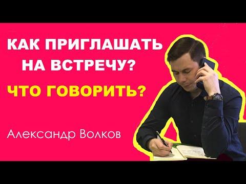 КАК ПРИГЛАШАТЬ НА ВСТРЕЧУ И ЧТО ГОВОРИТЬ?   Александр Волков   Гринвей   Сетевой маркетинг