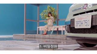 청순한척 하지만 가사가 문란한 노래 TOP5  (레드벨벳, 에이핑크, 비비지 등등) (영자제작)
