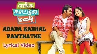 Adada Kadhal Vanthathe | Lyrical | Enga Kaattula Mazhai | Srivijay | Karthik |