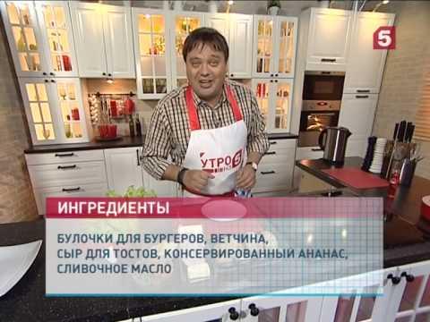 Бутерброд с ветчиной и ананасами. Быстро и вкусно! Утро на 5