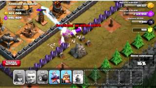 *clash of clans-rolling terror.TH7*