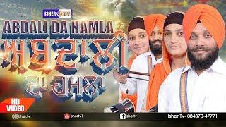 ਅਬਦਾਲੀ ਦਾ ਹਮਲਾ | Abdali Da Hamla | Dhadi Balbir Singh Paras | BASOYA SAMAGAM | ISHERTV