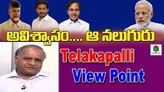 చంద్రబాబు జగన్ కెసిఆర్.. అవిశ్వాసం    Telakapalli ViewPoint On No Confidence Motion    AP Politics