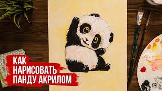 Как нарисовать панду акрилом поэтапно | Обучающие видео уроки по рисованию для начинающих