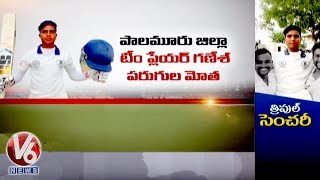 Palamuru Cricketer Ganesh Scores 300 Runs In Single Day | HCA 2 Day League Tournament | V6 News