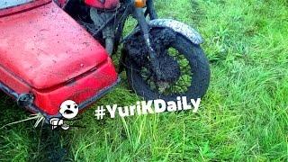#YuriKDaiLy.№2. Лес. ИЖ. Грязь. Жогово.