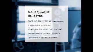 Сертификация по ISO(Система сертификации SMK Standart -Системы менеджмента качества,Системы экологического менеджмента,Системы..., 2014-06-15T17:16:36.000Z)