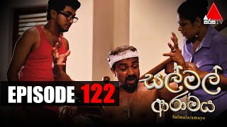 සල් මල් ආරාමය | Sal Mal Aramaya | Episode 122 | Sirasa TV Thumbnail
