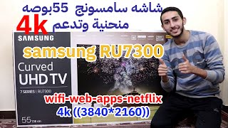 فتح كرتونة شاشه سامسونج 55 بوصه فائقة الدقة - Unboxing samsung ru 7300 4k uhd tv