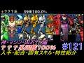 ドラゴンクエストモンスターズジョーカー3 【DQMJ3】 #121 ???系図鑑100% 神・マシン・凶ボディ編 kazuboのゲーム実況