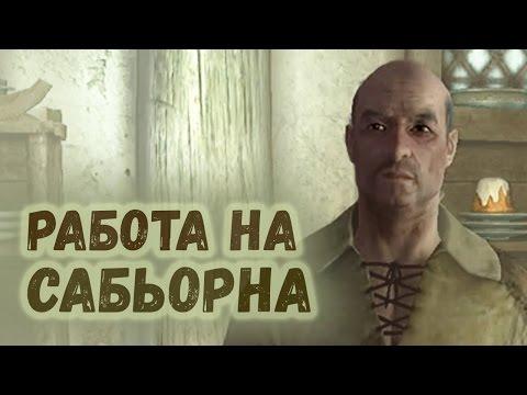TES V: Skyrim #43 - Откровенная история Сапфир