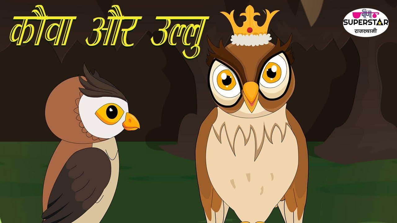 कौवा और उल्लू | Rajasthani Story | Cartoons For Kids | Animation Story