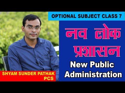 33- नव लोक प्रशासन (New Public Administration)