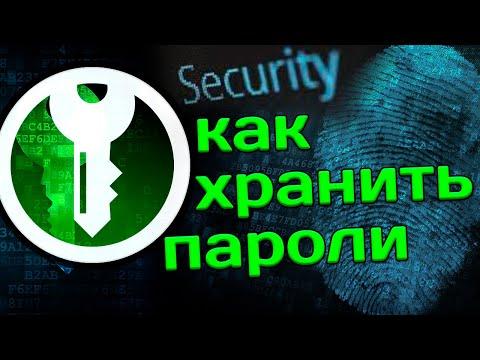 Как безопасно хранить пароли. KeePassXC