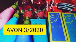 ЗаКаз AVON 3/2020, распаковка посылки/ бюджетная косметика
