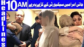 Jati Umra Residence Declared Sub-Jail on Sharifs' Arrival | Headlines 10 AM|12 September| Dunya News