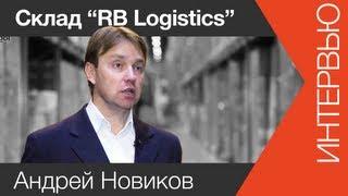 Услуги ответственного хранения | www.skladlogist.ru |(http://sklad-man.com Услуги ответственного хранения, что это? Предложения складов ответственного хранения: http://www.skl..., 2013-04-19T12:32:14.000Z)