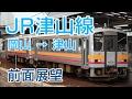 【4K前面展望】JR津山線 岡山-津山 普通列車キハ120形気動車942D