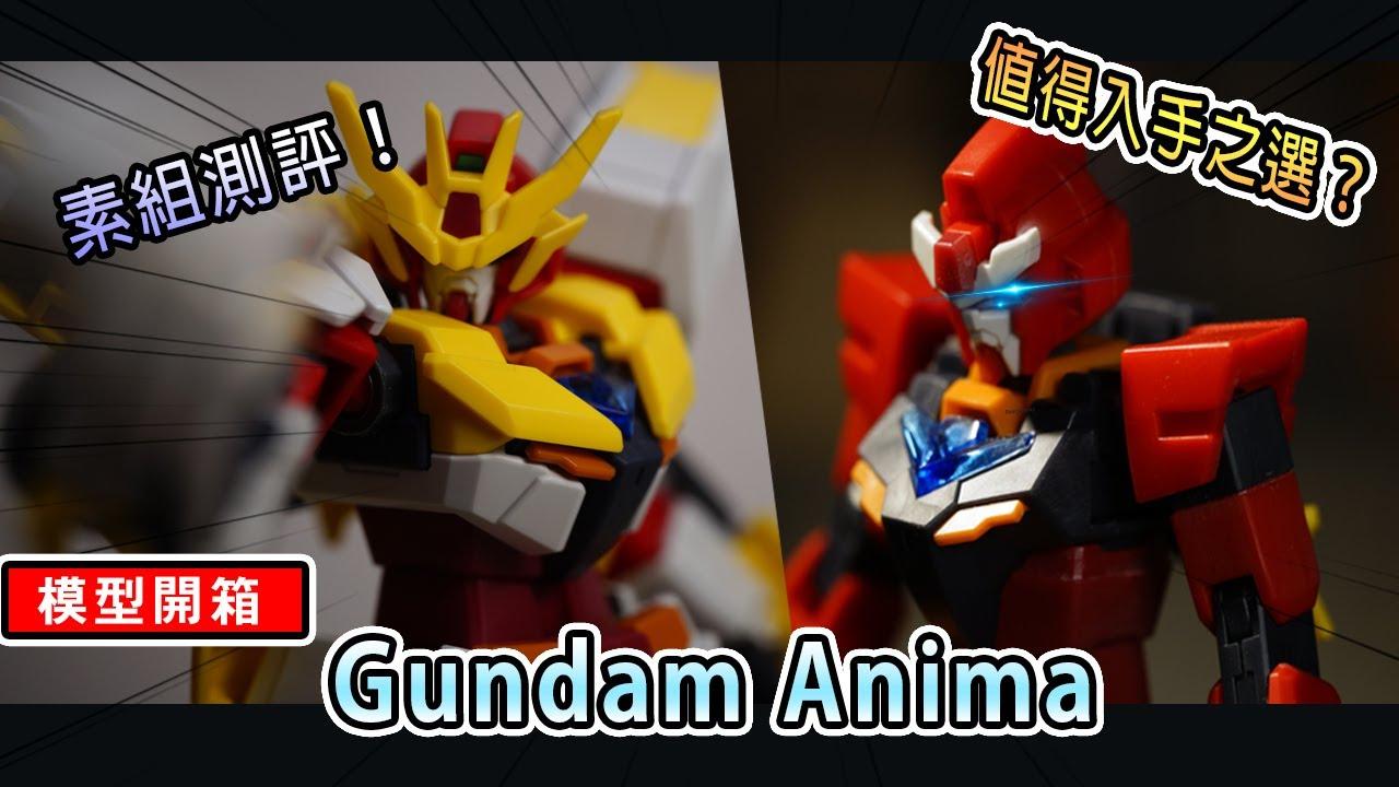 Hg 1:144 Gundam Anima素組測評!|動物高達?|少無縫之選?