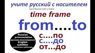 № 224   Учим русский язык : С....ДО, ОТ...ДО, С....ПО