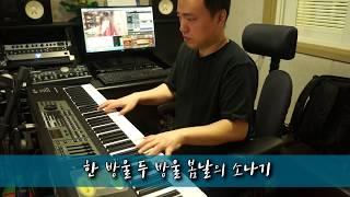[MR] 예성 Yesung 봄날의 소나기(Paper Umbrella) Instrumental Cover by Jerry Kim