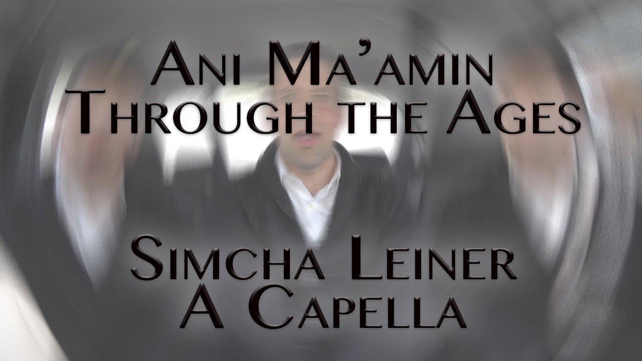 Ani Maamin Medley | Simcha Leiner - Acapella