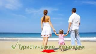 видео страховка для выезда за границу онлайн
