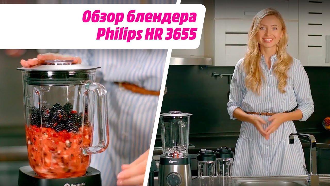 обзор блендера Philips Hr 3655 Youtube