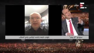 بالفيديو: عمرو أديب يرد بطريقته على طوني خليفة.. وهذا مصير برنامج رامز جلال!