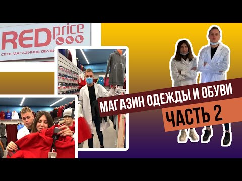 Сеть магазинов обуви и одежды Red Price. Выпуск 2!