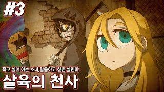 [살육의 천사][3] 죽이러 온 킬러와 죽여달라는 소녀, 명작이라 불리는 쯔꾸르 게임  2018년 6월 22일